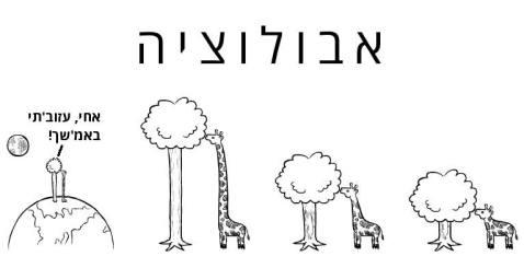 קריקטורה: האבולוציה של הג'ירף ושינויים בסביבה