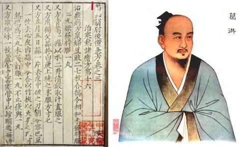 """גה הונג והספר """"מרשמי חירום ששמורים במעלה השרוול"""", שנכתב על ידו בסביבות 340 לספירה."""