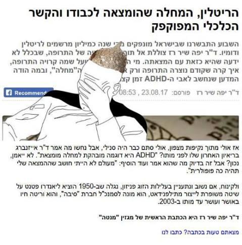 קפטן פיקרד עושה facepalm על רק הכתבה ב-ynet