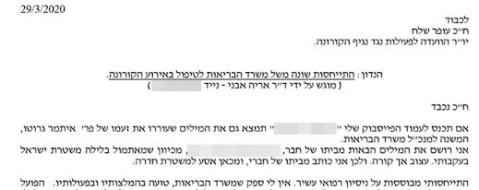 """פתיחת המכתב ששלח אבני לח""""כ עופר שלח: התייחסות שונה משל משרד הבריאות לטיפול באירוע הקורונה"""